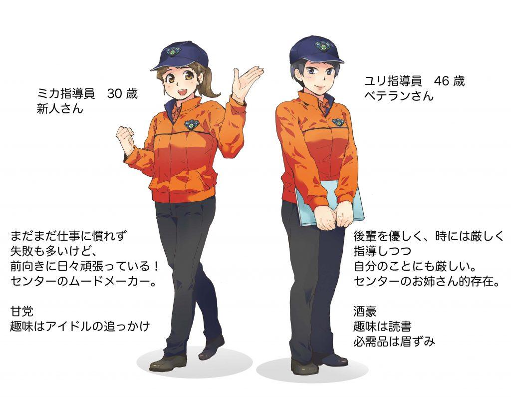イメージキャラクター ユリ指導員 ミカ指導員